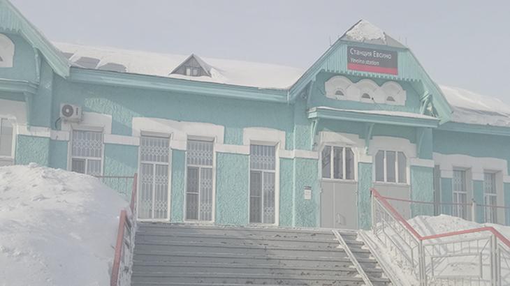 станция Евсино